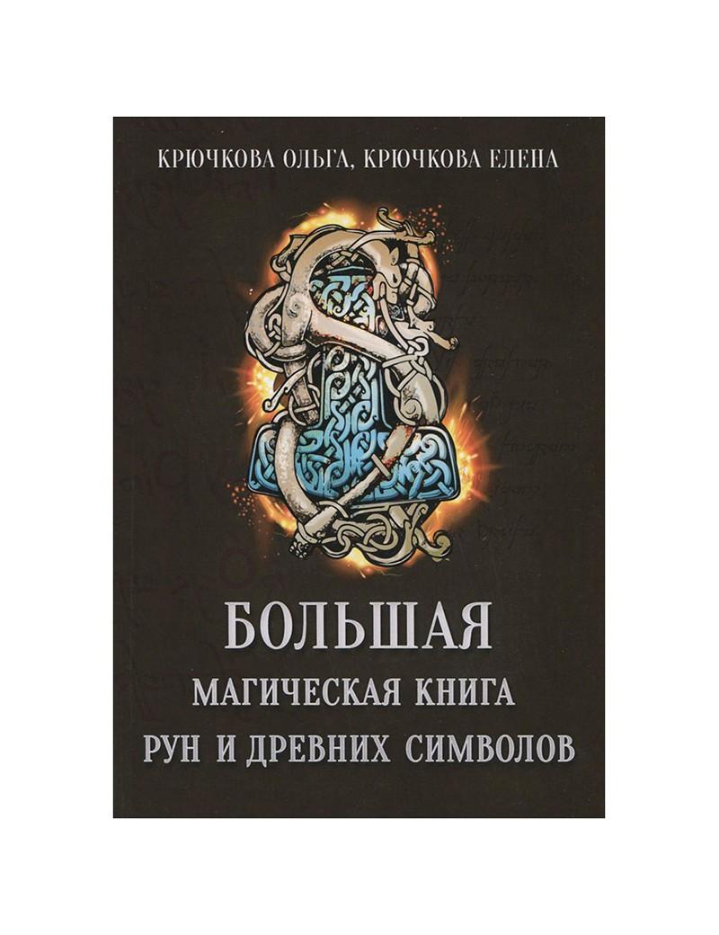 Большая магическая книга рун и древних символов. Ольга Крючкова, Елена Крючкова