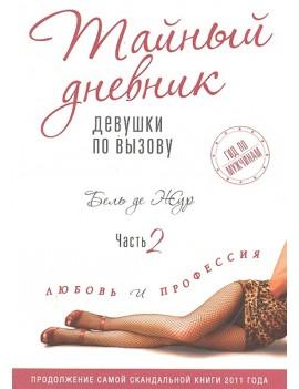 Тайный дневник девушки по вызову. Любовь и профессия. Бель де Жур