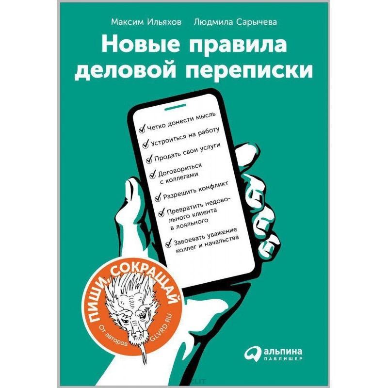Новые правила деловой переписки. Сарычева Л., Ильяхов М.
