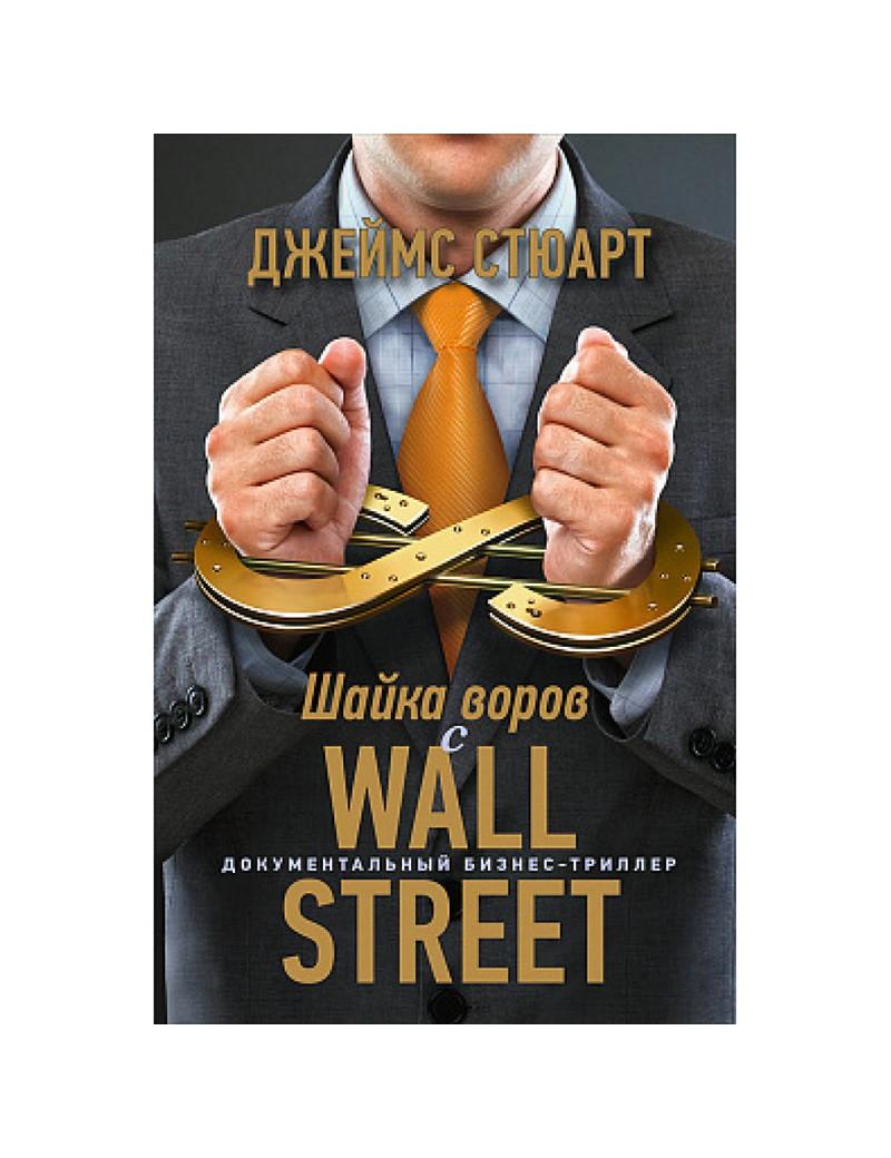 Шайка воров с Уолл-стрит. Джеймс Стюарт