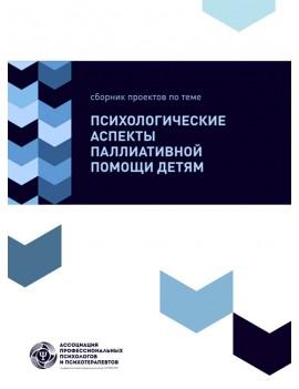 Психологические аспекты паллиативной помощи детям. Д. Р. Гильфантинова