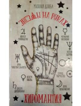 Хиромантия. Звёзды на руках. Дзюба Михаил
