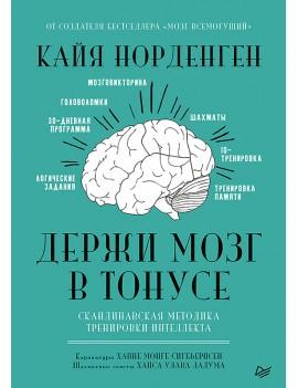 Держи мозг в тонусе....