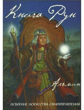Книга Рун. Альмин