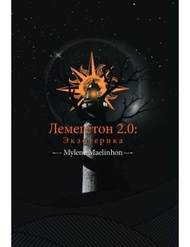 Лемегетон 2.0: Экзотерика....