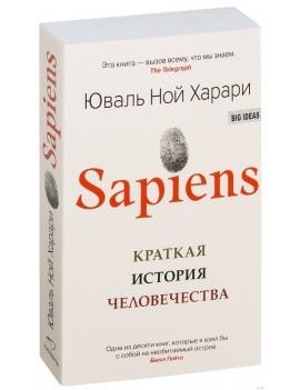 Sapiens. Краткая история...