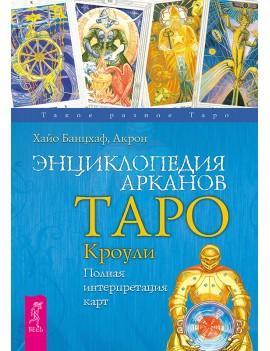 Энциклопедия Арканов Таро...