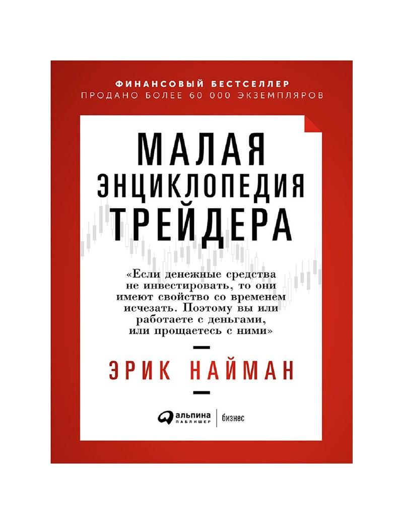 Малая энциклопедия трейдера. Эрик Найман