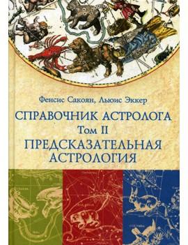 Справочник астролога....
