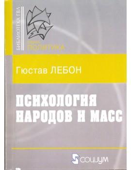 Психология народов и масс....