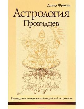 Астрология провидцев. Давид Фроули