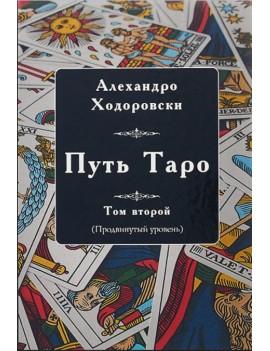 Путь Таро. Том второй (продвинутый уровень). Алехандро Ходоровски