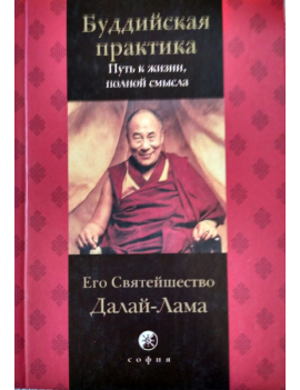 Буддийская практика. Путь к жизни,...