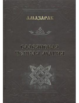 Славянская черная магия....