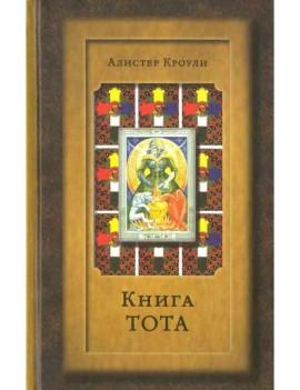 Книга Тота. Алистер Кроули