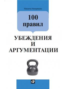 100 правил убеждения и...