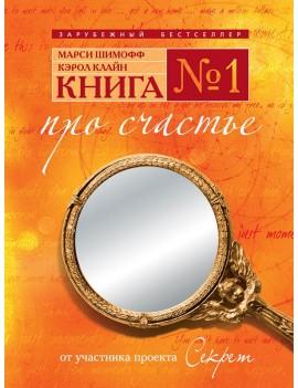 Книга № 1. Про счастье....