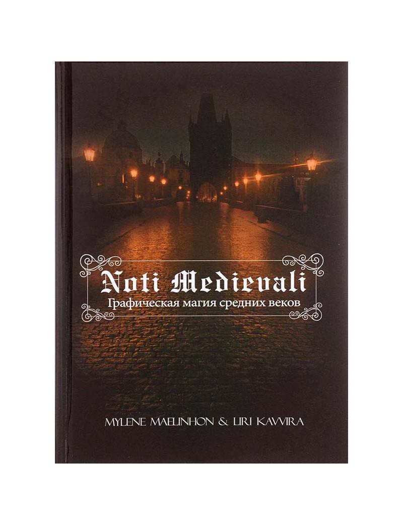 Noti Medievali: графическая магия средних веков. Mylene Maelinhon, Liri Kavvira