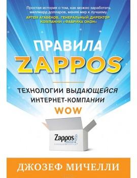 Правила Zappos. Технологии...