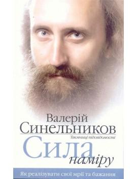 СИЛА НАМІРУ. Синельников В.