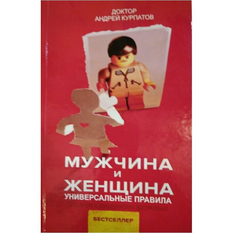 Мужчина и женщина. Курпатов Андрей Владимирович
