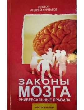 Законы мозга. Универсальные...