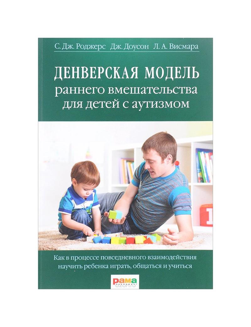 Денверская модель раннего вмешательства для детей с аутизмом. Салли Роджерс, Джеральдин Доусон, Лори Висмара