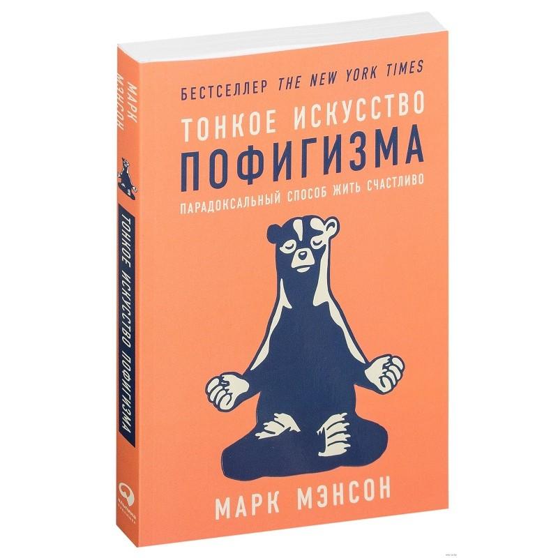 Тонкое искусство пофигизма. Парадоксальный способ жить счастливо. Марк Мэнсон