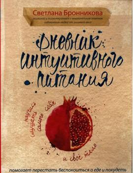 Дневник интуитивного...
