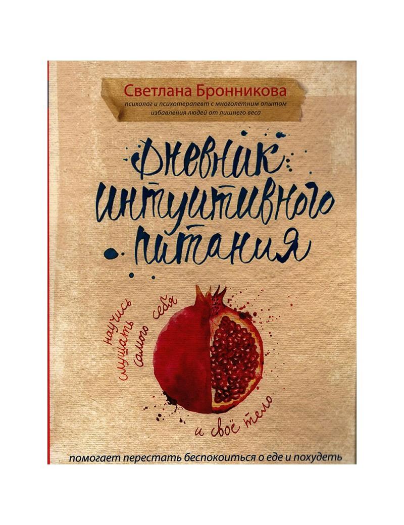 Дневник интуитивного питания. Светлана Бронникова