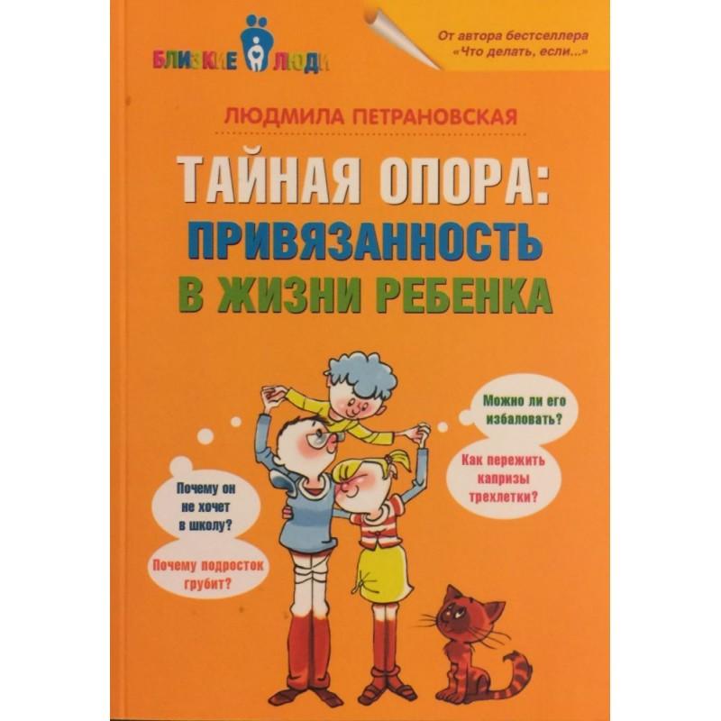 Тайная опора: привязанность в жизни ребенка. Людмила Петрановская