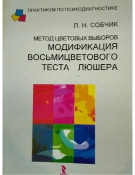 Метод цветовых выборов -...
