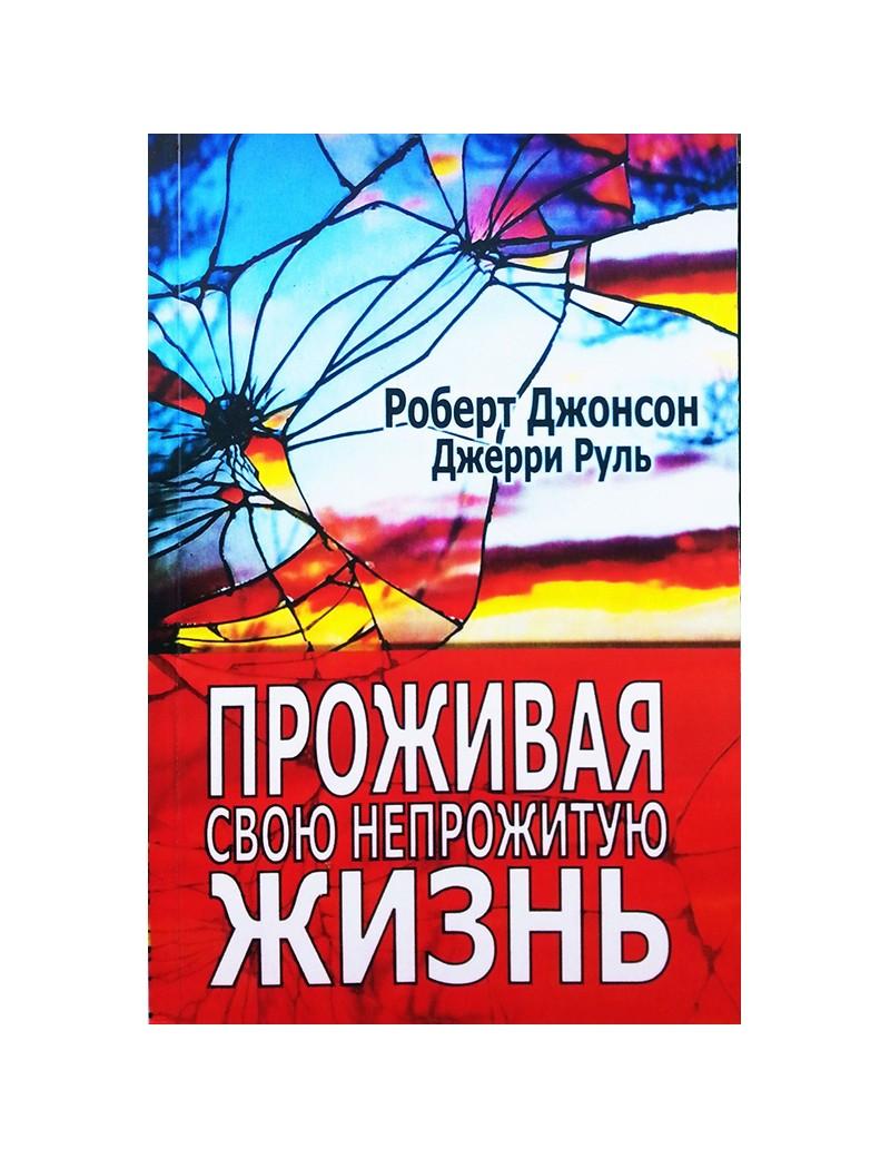 Проживая свою непрожитую жизнь. Роберт Джонсон