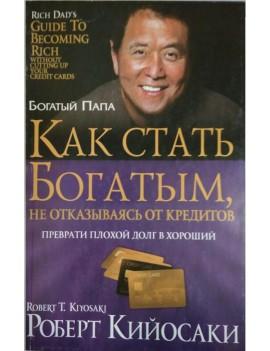 Как стать богатым, не...