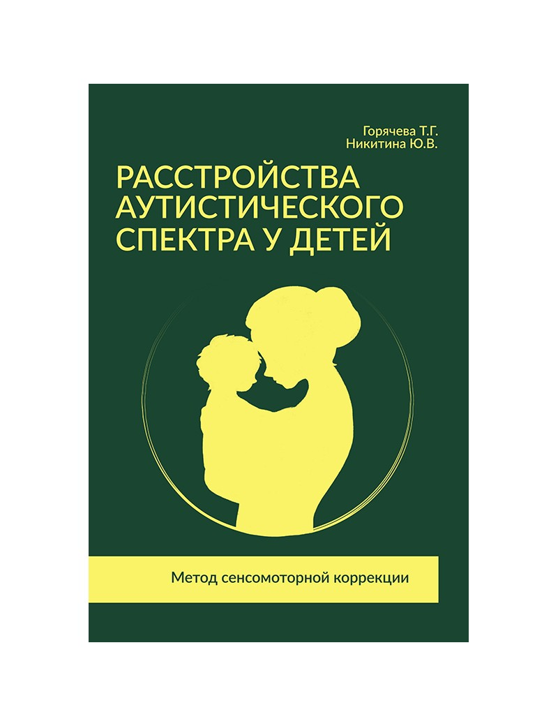 Расстройства аутистического спектра у детей. Метод сенсомоторной коррекции. Т.Г. Горячева, Ю.В. Никитина