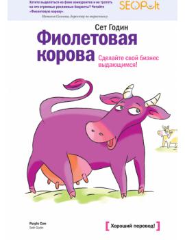 Фиолетовая корова. Сделайте...