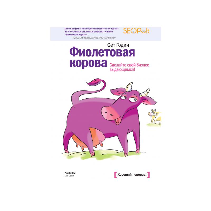 Фиолетовая корова. Сделайте свой бизнес выдающимся. Сет Годин