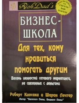 Школа бизнеса. Роберт Кийосаки