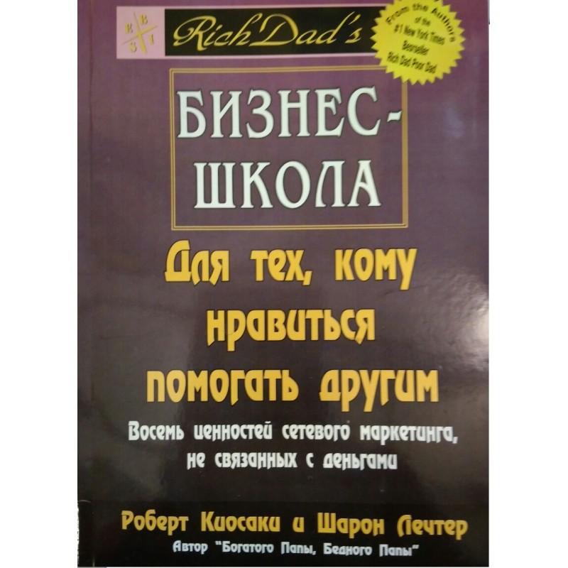 Бизнес-школа. Роберт Кийосаки