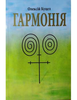Гармонія. Олексій Куцел