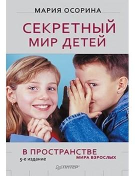 Секретный мир детей в пространстве мира взрослых. Осорина М. В.