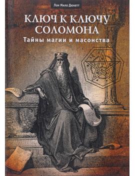 Ключ к ключу Соломона. Тайны магии и масонства. Лон Майло Дюкетт