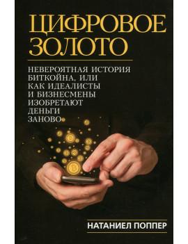 Цифровое Золото....