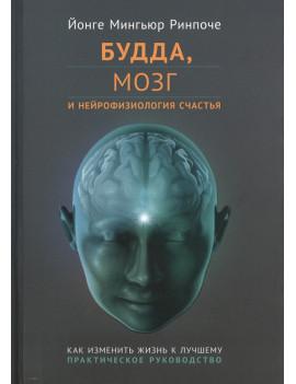 Будда, мозг и нейрофизиология счастья. Как изменить жизнь к лучшему. Практическое руководство. Йонге Ринпоче