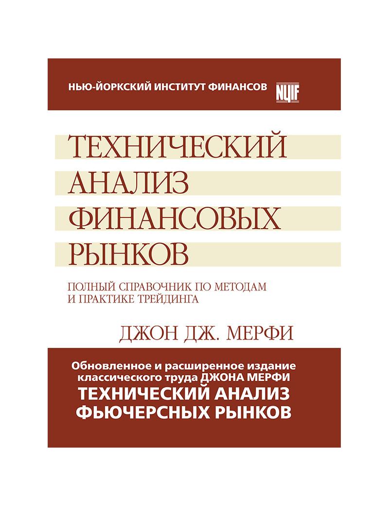 Технический анализ финансовых рынков: полный справочник по методам и практике трейдинга. Джон Дж. Мэрфи