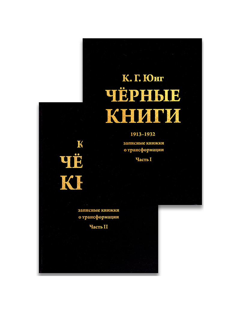 Черные книги. 1913-1932. Записные книжки о трансформации (в двух частях). Карл Густав Юнг