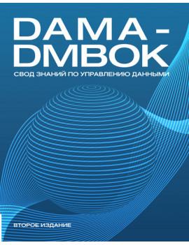 DAMA-DMBOK: Свод знаний по...