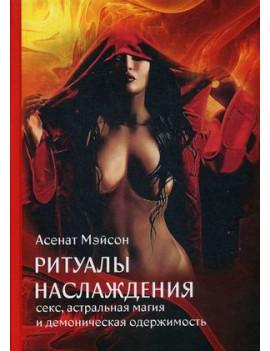 Ритуалы наслаждения: секс, астральная магия и демоническая одержимость. Асенат Мэйсон