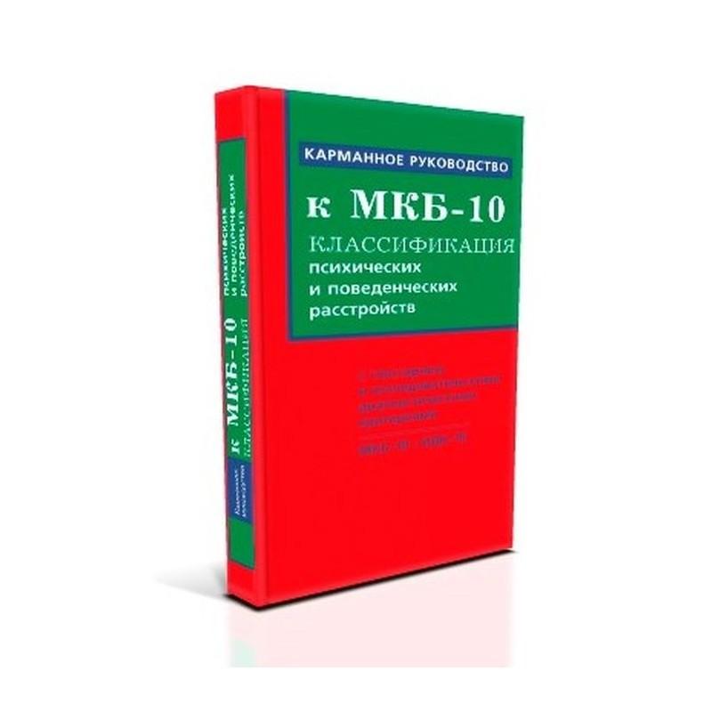 МКБ-10. Психические и поведенческие расстройства. Карманное руководство
