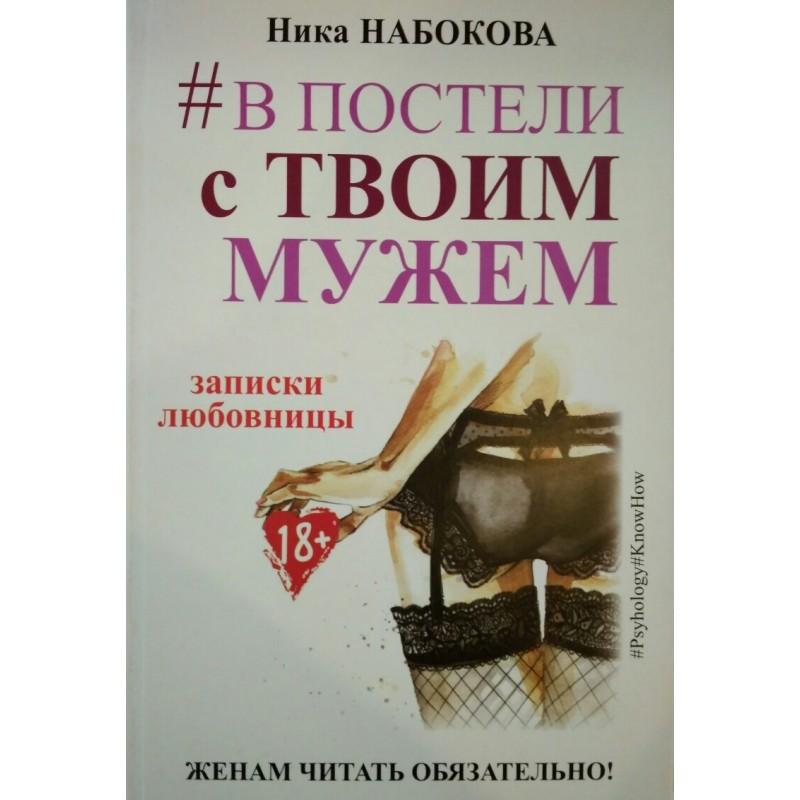 В постели с твоим мужем. Записки любовницы. Женам читать обязательно! Ника Набокова